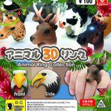 アニマル3Dリング(100個入り)