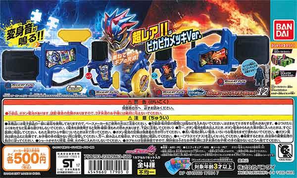 仮面ライダーエグゼイド ガシャポン サウンドライダーガシャット12(20個入り)