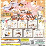 にゃんこキッチン にゃんこ家電 ミケ猫バージョン(50個入り)
