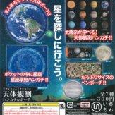 サイエンステクニカラーMONO 天体観測ハンカチ&ポーチ(40個入り)
