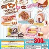ふわふわminiパンマスコット5 ~超熟バージョン~(40個入り)