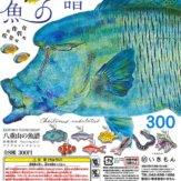 アートユニブテクニカラー 八重山の魚譜 長嶋祐成アクリルコレクション(40個入り)