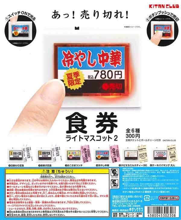 食券ライトマスコット2(50個入り)