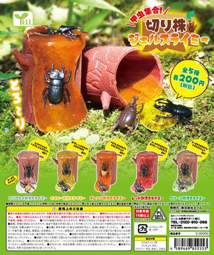甲虫集合!切り株ジェルスライミー(50個入り)