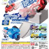 ジャンピング フリクションバイク(50個入り)