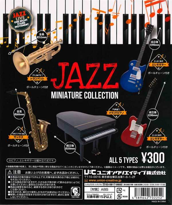 JAZZ MINIATURE COLLECTION(40個入り)