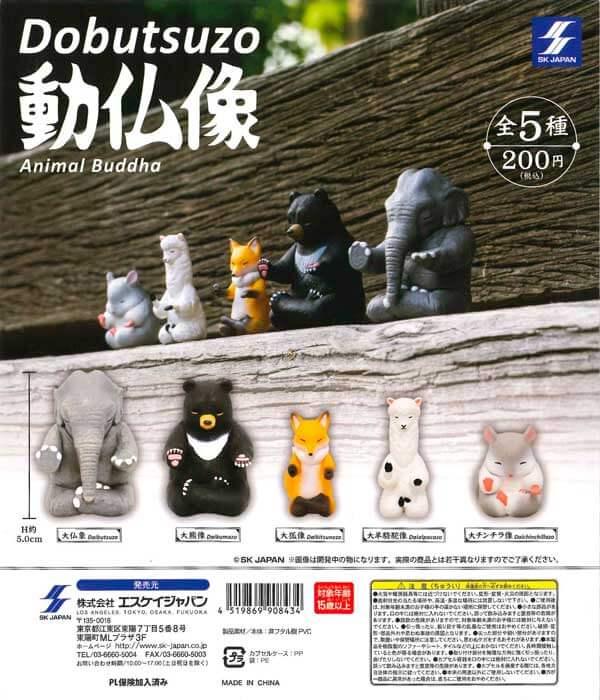 動仏像(50個入り)