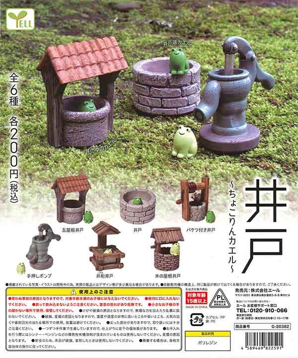 井戸~ちょこんとカエル~(50個入り)