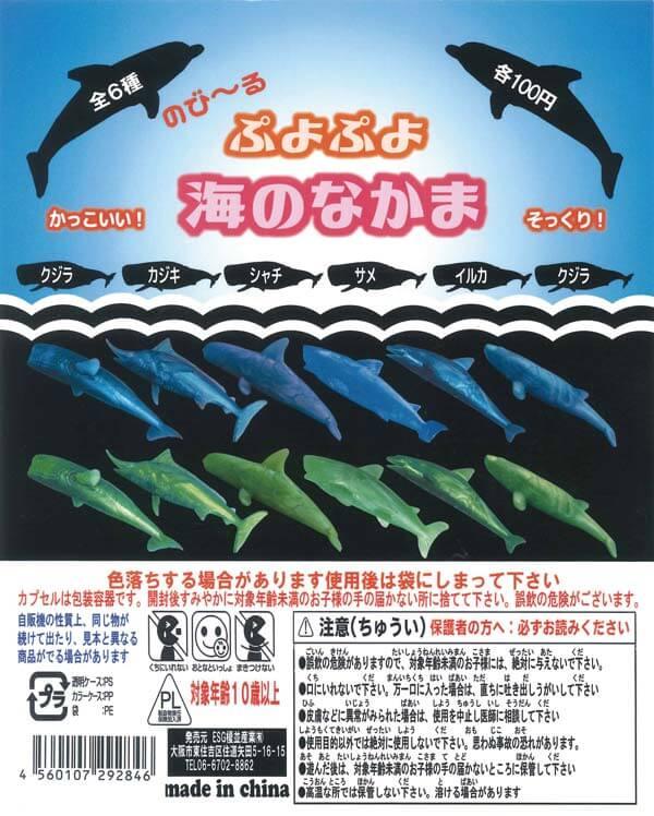 のび~る ぷよぷよ海のなかま(100個入り)