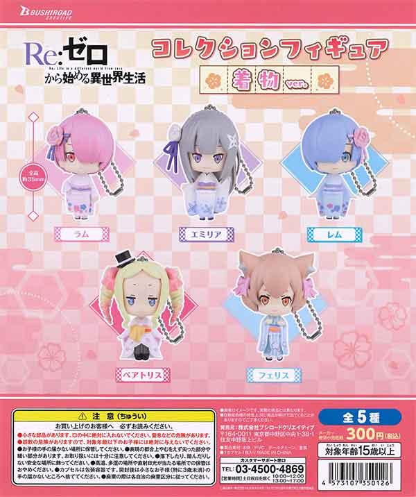 Re:ゼロから始める異世界生活 コレクションフィギュア 着物ver.(40個入り)
