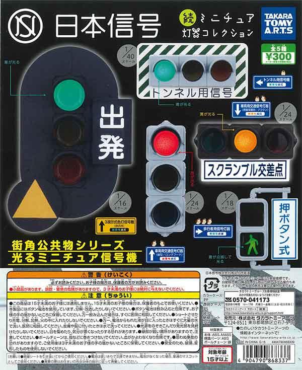 日本信号 ミニチュア灯器コレクション Part2(40個入り)