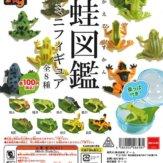 蛙図鑑ミニフィギュア(100個入り)