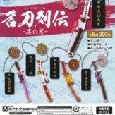 名刀列伝-其の参-(50個入り)