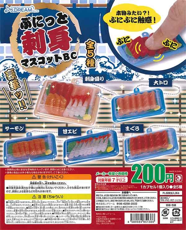 ぷにっと刺身マスコットBC(50個入り)