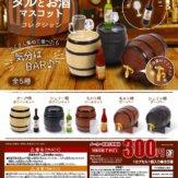 タルとお酒マスコットコレクション(40個入り)