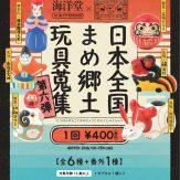 日本全国 まめ郷土玩具蒐集(しゅうしゅう)[第六弾]