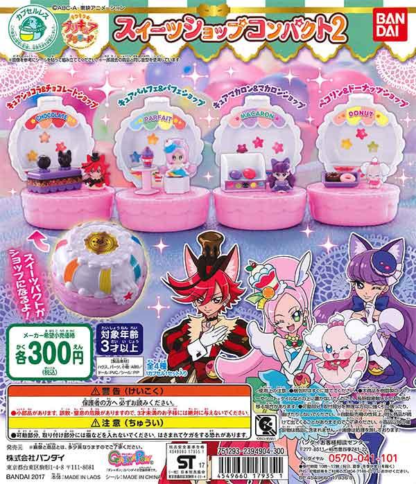 キラキラ☆プリキュアアラモード スイーツショップコンパクト2(40個入り)