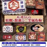 あゝ懐かしの味噌・醤油ミニ金属看板(40個入り)