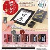 ミニチュア習字セット3(50個入り)