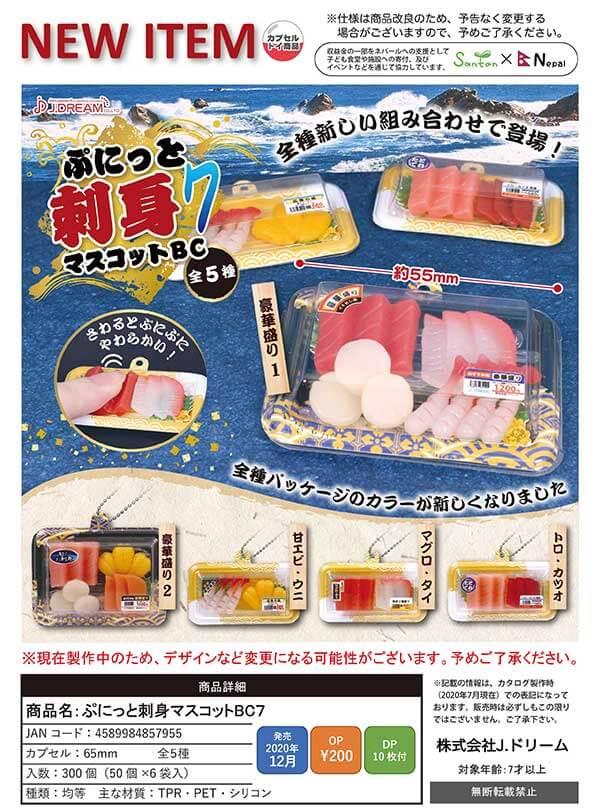 ぷにっと刺身マスコットBC7(50個入り)