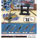 ミニチュア刀剣コレクション8(40個入り)