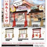 ミニおみくじかけ(40個入り)