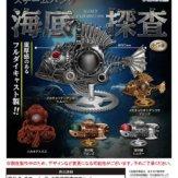 スチームパンク海底探査マスコット(30個入り)