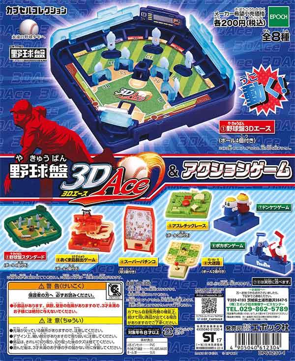 野球盤3Dエース&アクションゲーム(50個入り)