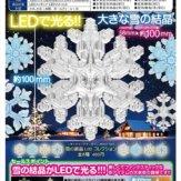 サイエンステクニカラー 雪の結晶LEDコレクション[仮](30個入り)
