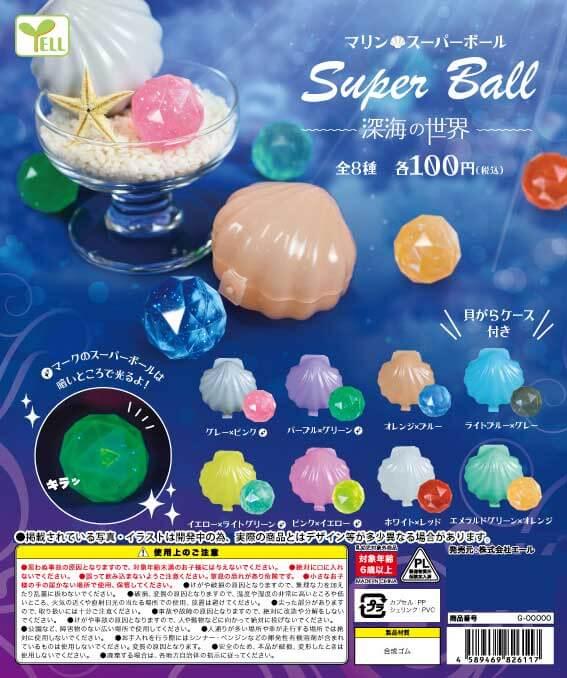 マリンスーパーボール~深海の世界~(100個入り)