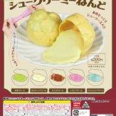 シュークリーミーねんど(50個入り)