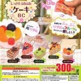 超リアルしっとりふわふわケーキBC(40個入り)