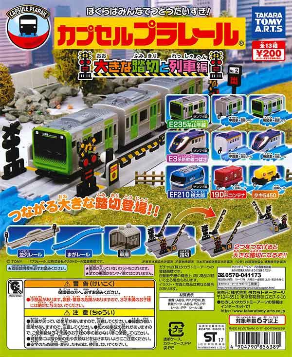 カプセルプラレール おおきな踏切と列車編(50個入り)