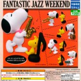 スヌーピー Fantastic Jazz Weekend(40個入り)