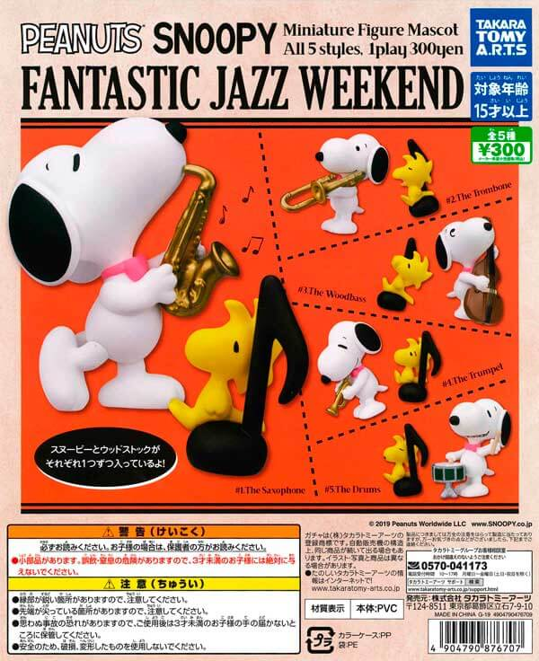 スヌーピー Fantastic Jazz Weekend(40個入り)