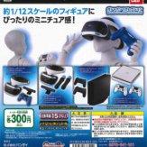 ガシャポンコレクション PlayStation4&PlayStationVR(40個入り)
