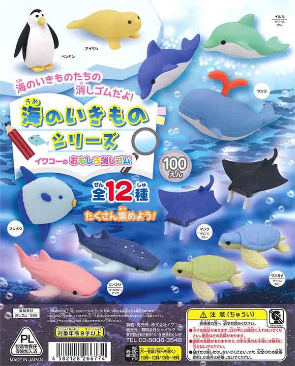 イワコーのおもしろ消しゴム 海のいきものシリーズ(100個入り)