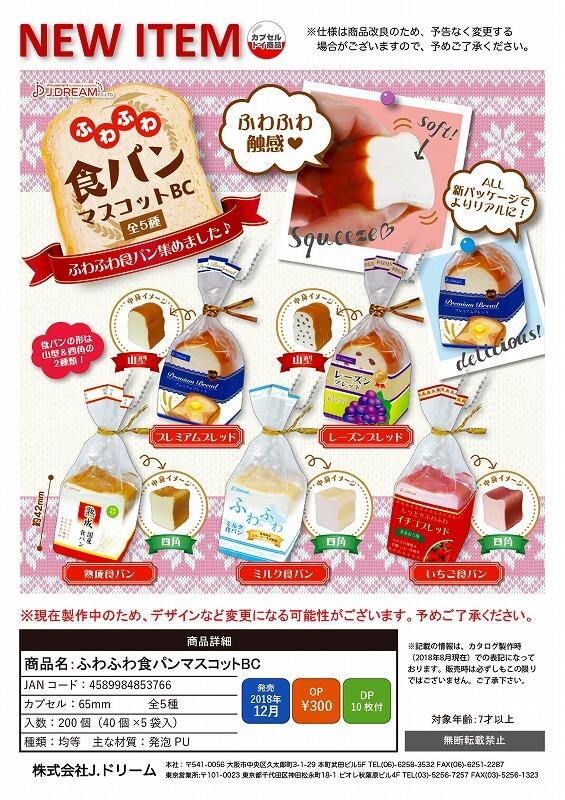 ふわふわ食パンマスコットBC(40個入り)