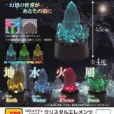 LEDオブジェシリーズ クリスタルエレメンツ(20個入り)