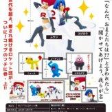 PUTITTO ロケット団(50個入り)