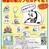 パンダと犬 メタルキーホルダー(50個入り)