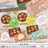 超リアル!缶入りクッキーマスコットTWEE(40個入り)