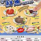 氷付く!ざ・鮮魚マスコット(50個入り)