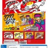 よっちゃん食品工業 ポーチコレクション(50個入り)