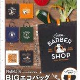 コロコロスヌーピー BIGエコバッグ(40個入り)