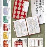 角川文庫×かまわぬ 文庫本ポーチコレクション[弐](40個入り)