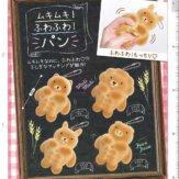 コロコロコレクション ムキムキ!ふわふわ!パン(40個入り)