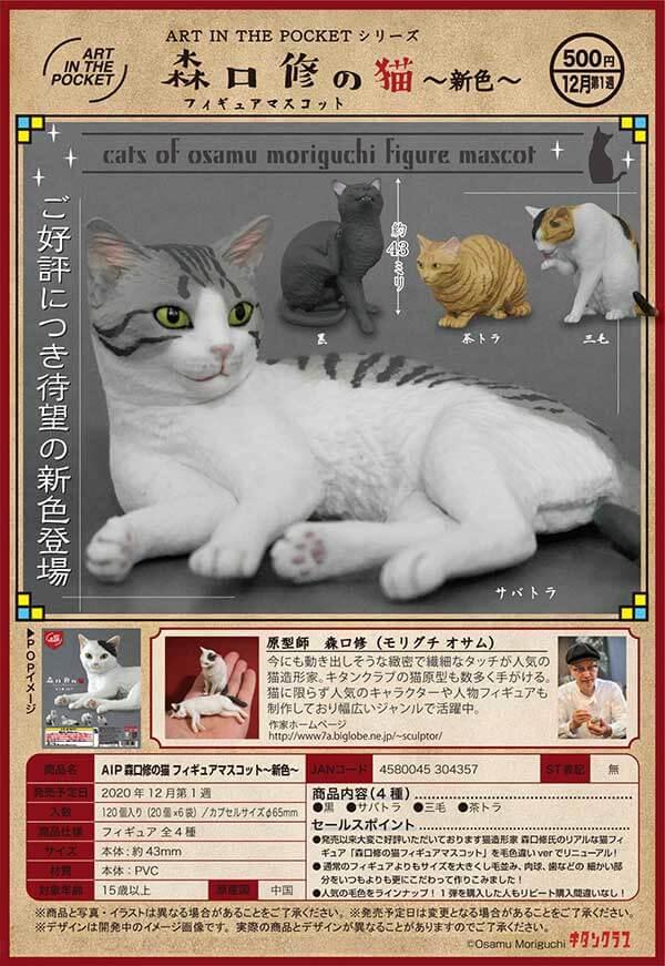 AIP 森口修の猫 フィギュアマスコット~新色~(20個入り)