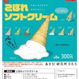 こぼれソフトクリーム(50個入り)