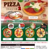 のび~るピザマスコットBC2(40個入り)
